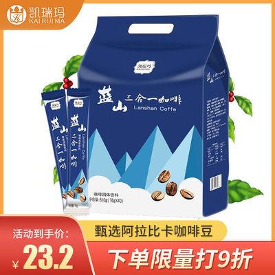 凯瑞玛咖啡蓝山风味咖啡40条三合一咖啡速溶咖啡粉冲泡饮品袋装