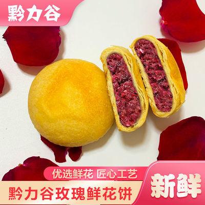 手工鲜花饼 现烤现做现卖 玫瑰花饼批发童年回忆味道贵州兴义特产