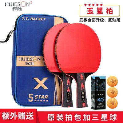 73714/辉胜五星乒乓球拍对拍套装专业训练双面反胶乒乓球六星成品拍单拍