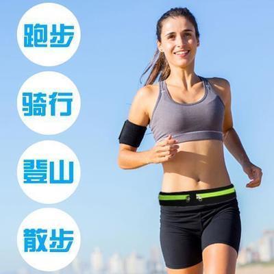 贴身防水隐形跑步手机腰包运动腰包男女户外弹力超轻迷你健身腰带