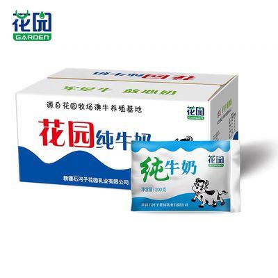【软包更鲜】新疆花园牛奶整箱常温军垦全脂纯奶牛奶200g20袋包邮