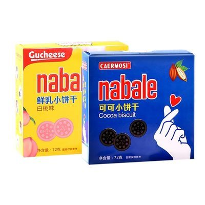 (精致装)网红小圆饼可可小饼干鲜乳礼盒零食早餐迷你休闲72克/盒