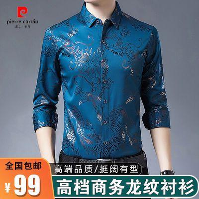 8889/皮尔卡丹高档男士冰丝衬衫 帅气有型舒适时尚绅士百搭简约轻奢帅