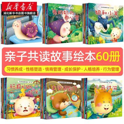 35809/可以听的启蒙小绘本(60册)儿童绘本2-3岁宝宝书籍幼儿亲子阅读