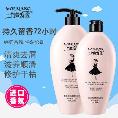 三个魔发匠香水洗发水护发素沐浴露套装持续留香去屑痒控油柔顺女