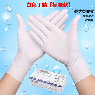 A级一次性9寸丁腈手套橡胶洗碗防油污耐磨劳保机械维修工厂批发