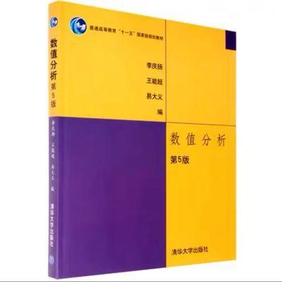 76501/数值分析 第五版第5版 清华大学出版社 理工科专业教材