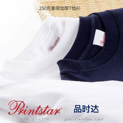 65600/Printstar品时达250g重磅纯棉小领口短袖T恤纯色打底衫纯色男上衣
