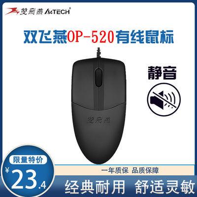 26048/双飞燕鼠标op-520有线静音USB笔记本电脑台式ps2圆口办公家用游戏