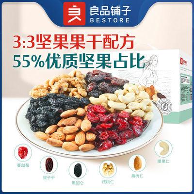 34200/良品铺子每日坚果750g混合干果网红零食小吃腰果核桃葡萄干巴旦木