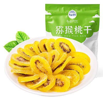 阳光天山圣果猕猴桃干蜜饯干果零食孕妇零食50g/袋独立包装