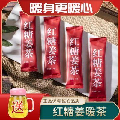 红糖姜茶暖宫驱寒姜汁红糖水生姜祛湿学生独立包装姜母生姜红糖水