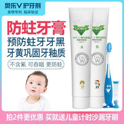 31594/奥乐V1-3-6-12岁防蛀儿童牙膏 无氟可吞咽小孩婴幼儿宝宝牙膏60g