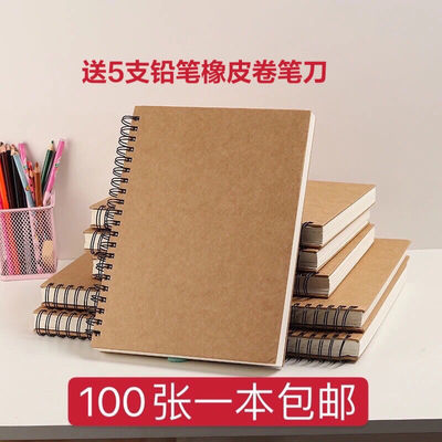 71736/线圈素描本A4纸彩铅画画本绘画本8K白纸加厚素描纸学生图画手绘本