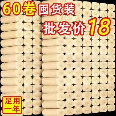 【60卷加量全年装】四层竹浆本色卫生纸卷纸批发家用卷筒厕纸12卷