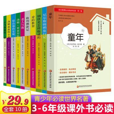 39309/全10册经典世界文学名著三四五六七八年级小学生书籍必读课外阅读