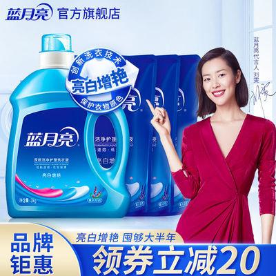 36333/蓝月亮洗衣液亮白增艳薰衣草香味持久瓶袋装一箱批发价正品多规格