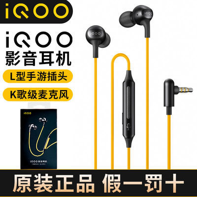 70858/vivo原装iQOO影音耳机入耳式有线游戏耳机L型弯头高音质iQOOneo3