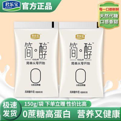【新鲜日期】君乐宝简醇0蔗糖酸奶150g/袋低脂代餐酸牛奶冰袋保鲜