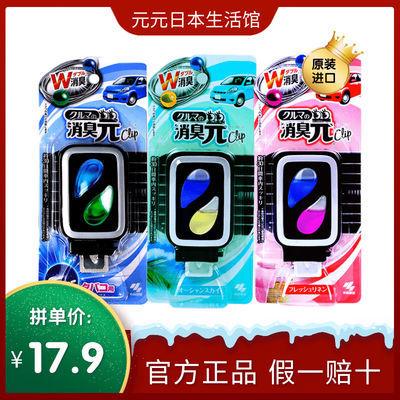 33842/日本进口小林制药汽车出风口车载香水消臭元空气清新剂香薰4.6ml