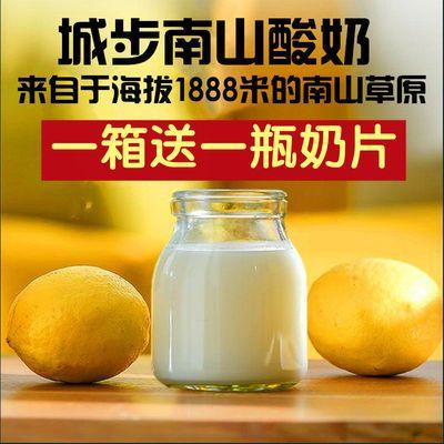 湖南城步南山牧场  南山手工酸奶 22瓶(只发湖南 广西 广东)包邮