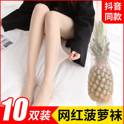 网红正品菠萝袜丝袜女薄款防勾丝任意剪超性感隐形连体袜光腿神器