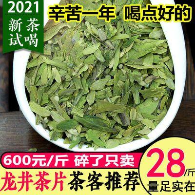 77703/正宗杭州发高山龙井2021新茶明前特大茶片茶心绿茶叶碎茶春茶散装