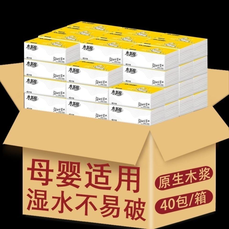 【大甩卖】48包/15包纸巾抽纸批发整箱家用面巾纸卫生纸巾卷纸批