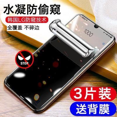 63755/小米11防窥水凝膜小米11pro水凝膜防偷窥全屏手机保护膜防爆软膜