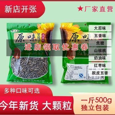 依甸缘瓜子焦糖山核桃原味五香红枣奶油脱皮葵花籽大颗粒炒货500g