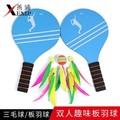 71076/室内室外毽子乒羽球套装板羽球拍三毛球成人儿童广场娱乐运动健身