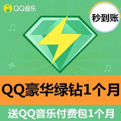 秒开豪华绿钻30天qq绿钻豪华版1个月qq音乐绿钻vip送费音乐包会员