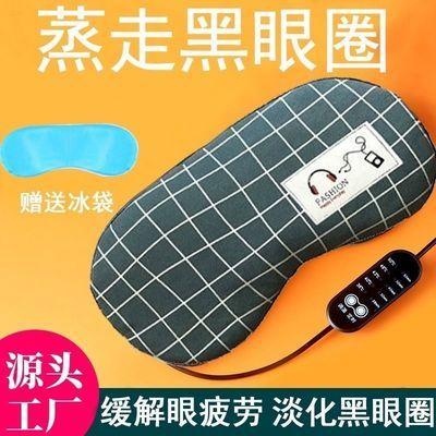 29299/蒸汽热敷USB充电加热艾绒眼罩爱目睡眠遮光护眼黑眼圈缓解眼疲劳