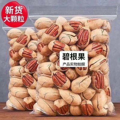 10005/【新货碧根果生果】大颗粒碧根果美国山核桃长寿果袋装散装坚果