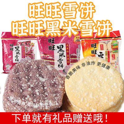 旺旺雪饼仙贝黑米饼袋装多规格儿童休闲零食大礼包整箱散装大米饼