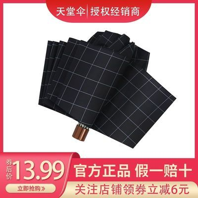 63763/【假一罚十】天堂加大防风大号雨伞格纹伞晴雨两用十骨双人伞男生