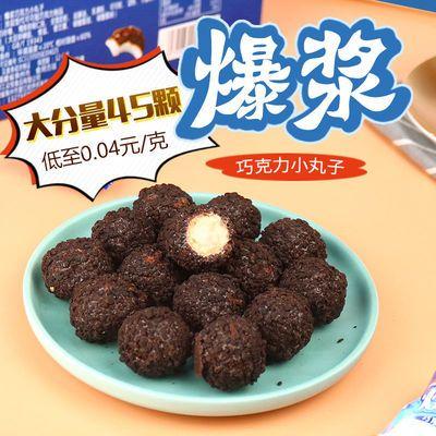 【低至0.04/克】爆浆曲奇小丸子盒装夹心巧克力网红零食桶装小吃