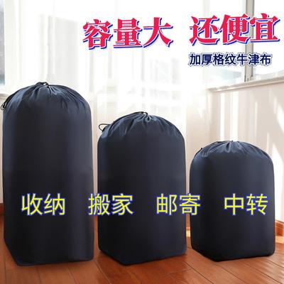 78611/收纳袋子衣物多功能装被子防潮特大号搬家打包袋行李袋子家用整理【9月23日发完】