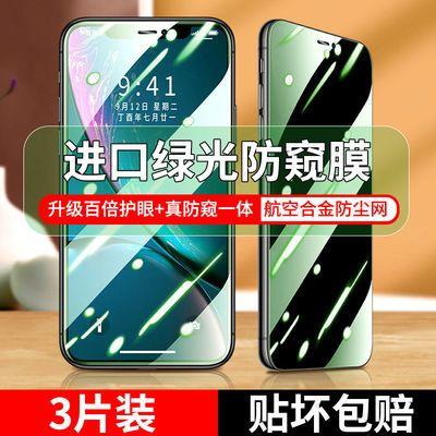37694/苹果12钢化膜iPhoneXS绿光防窥膜7/8P全屏11Pro手机膜XR防偷窥max