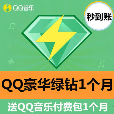 秒开qq绿钻豪华版1个月豪华绿钻送1付费音乐包一个月豪华版绿钻