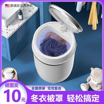 35039/惠浦生活迷你小洗衣机小型宿舍学生婴儿童内衣半自动大容量单桶筒