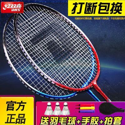 65182/红双喜正品羽毛球拍耐打高弹力成人耐打儿童羽毛球球拍学生羽毛拍