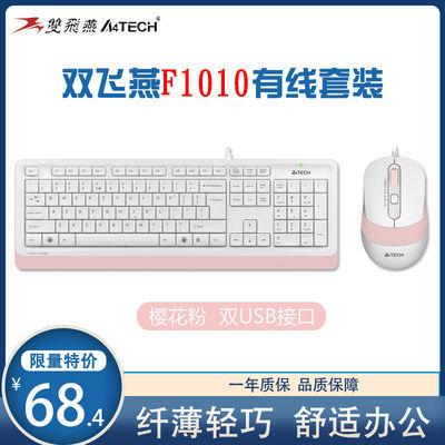 24837/双飞燕键鼠套装F1010办公打字专用轻薄膜超薄USB有线电脑鼠标键盘