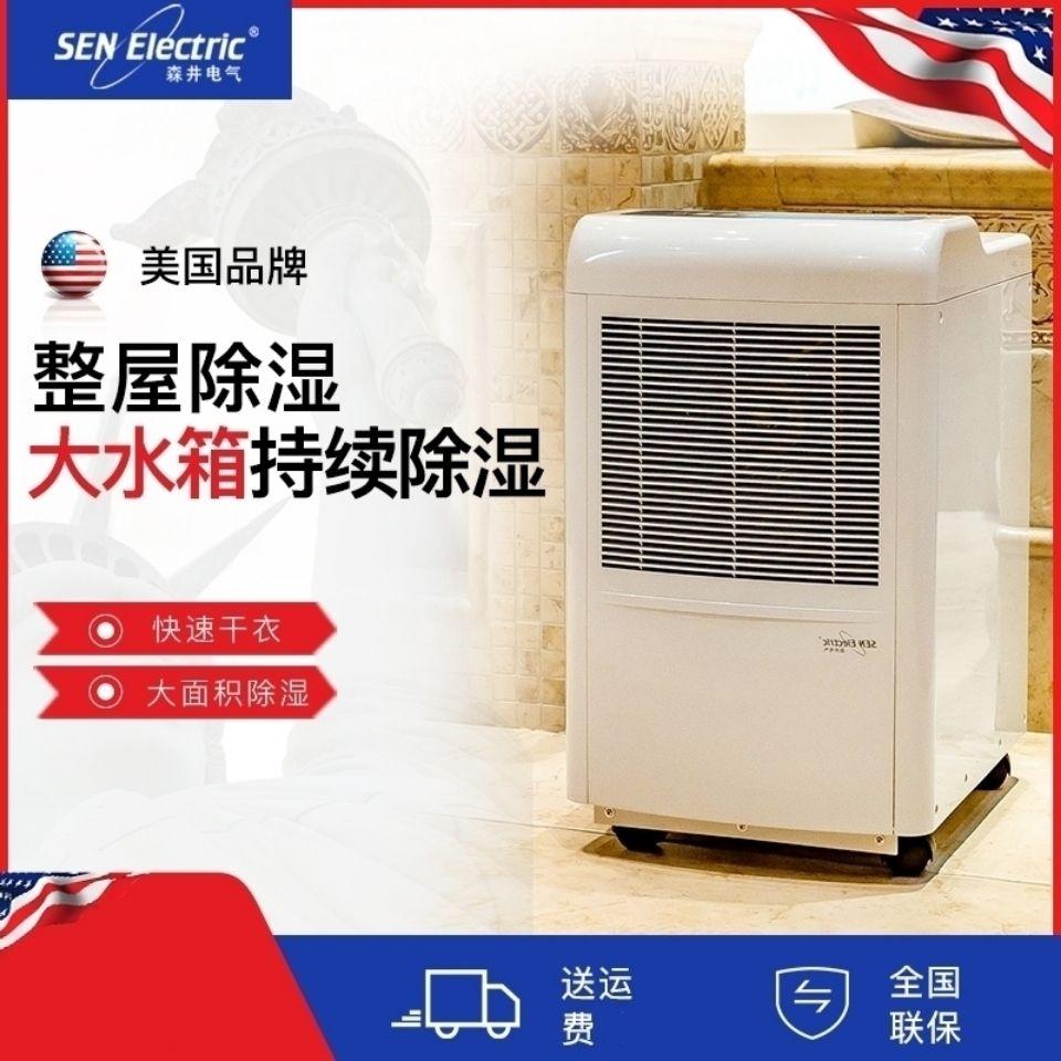 美国森井电气 整屋除湿 大水箱持续除湿机