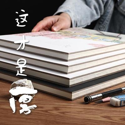a4美术素描本速写本空白图画本手绘专用画纸绘画本画画写生本