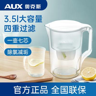 奥克斯净水壶自来水过滤器家用净水器厨房非直饮便携净水杯L6升级