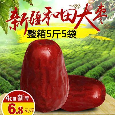 红枣新疆和田大枣特级六星免洗玉枣煲汤零食特产煮粥特大枣子兵团