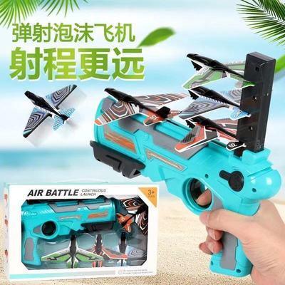 儿童泡沫飞机枪式发射器玩具户外手抛回旋滑翔弹射空战连发枪男孩