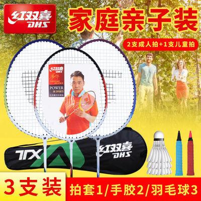 62846/红双喜羽毛球拍家庭亲子装初学耐打耐用型成人儿童羽球拍套装正品