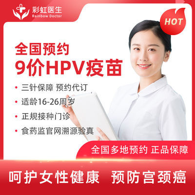 全国九价HPV4价hpv疫苗 预防宫颈癌 预约代订 推荐女性接种